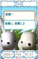061108pyonusabi6.jpg