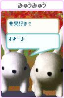 061110myumyuchan1.jpg