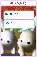 061110myumyuchan4.jpg