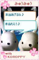061110myumyuchan7.jpg
