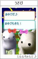 061111miruruchan4.jpg