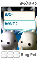 061113myumyuchan10.jpg