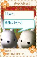 061113myumyuchan11.jpg