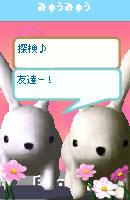 061113myumyuchan12.jpg