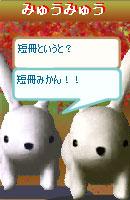 061113myumyuchan16.jpg