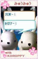 061113myumyuchan17.jpg