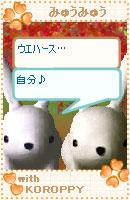 061113myumyuchan19.jpg
