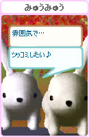 061113myumyuchan20.jpg