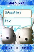 061113myumyuchan24.jpg