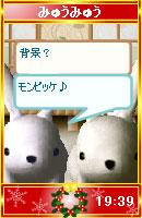 061113myumyuchan32.jpg