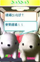 061113myumyuchan33.jpg
