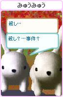 061113myumyuchan5.jpg
