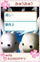 061113myumyuchan6.jpg