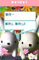 061113myumyuchan7.jpg