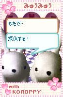061113myumyuchan8.jpg