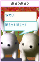 061113myumyuchan9.jpg