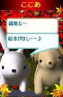 061114cocoausabi2.jpg