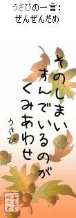 061120tanzaku4.jpg