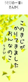 061120tanzaku7.jpg