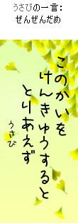 061120tanzaku8.jpg