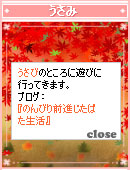 061129usamichantegami2.jpg