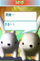061202usamochan10.jpg