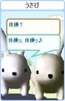 061202usamochan7.jpg