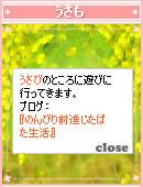 061202usamotegami2.jpg