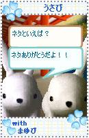061202usanachan10.jpg