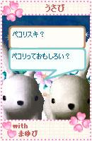 061202usanachan5.jpg