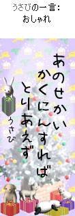 061208tanzaku1.jpg