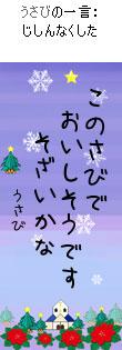 061208tanzaku2.jpg