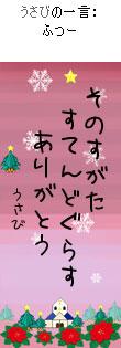 061208tanzaku3.jpg