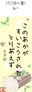 061208tanzaku4.jpg