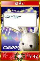 061210nagikochan13.jpg