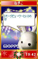 061210nagikochan15.jpg