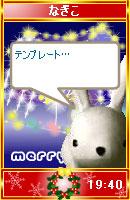 061210nagikochan3.jpg