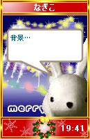 061210nagikochan5.jpg
