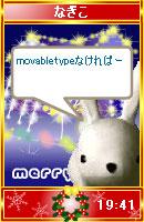 061210nagikochan6.jpg