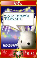 061210nagikochan7.jpg