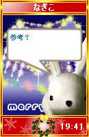 061210nagikochan9.jpg