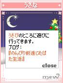 061216usanategami2.jpg