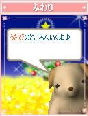 061219huwariyokoku1.jpg