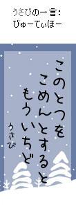061219tanzaku4.jpg