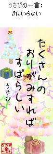 061219tanzaku5.jpg