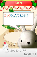 061219usabiyokoku2.jpg
