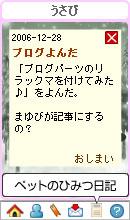 070104blogpet10.jpg
