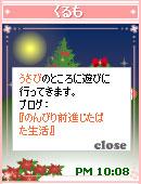070109kurumochantegami2.jpg
