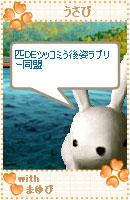 070114doumei2.jpg