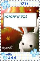 070114koroppysan1.jpg